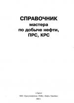 Справочник мастера по добыче нефти, ПРС, КРС