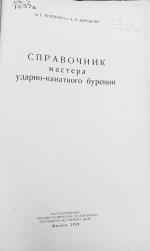 Справочник мастера ударно-канатного бурения