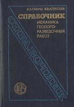 Справочник механика геологоразведочных работ