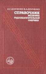 Справочник механика рудообогатительной фабрики