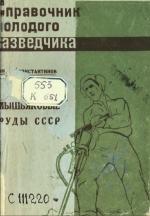 Справочник молодого разведчика. Мышьяковые руды СССР
