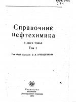 Справочник нефтехимика. Том 1.
