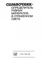 Справочник-определитель рудных минералов в отраженном свете
