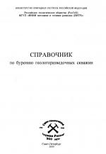 Справочник по бурению геологоразведочных скважин