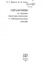 Справочник по бурению структурно-поисковых систем и сейсморазведочных скважин
