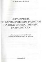 Справочник по буровзрывным работам на подземных горных разработках