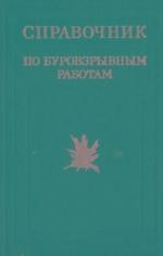 Справочник по буровзрывным работам