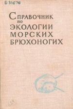 Справочник по экологии морских брюхоногих. Образ жизни двустворчатых моллюсков, принадлежащих к родам, представленным в морских и солоноватоводных отложениях Кайнозоя юга СССР