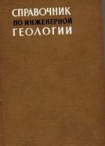 Справочник по инженерной геологии