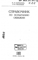 Справочник по испытанию скважин