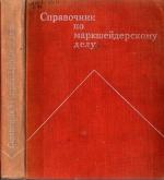 Справочник по маркшейдерскому делу