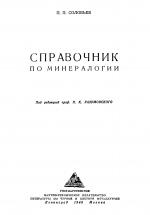 Справочник по минералогии