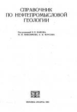Справочник по нефтепромысловой геологии