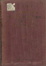 Справочник по обогащению полезных ископаемых. Том III. Опробование и испытание