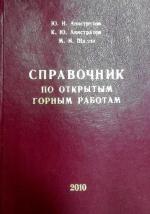 Справочник по открытым горным работам