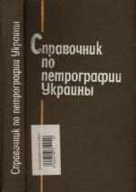 Справочник по петрографии Украины (магматические и метаморфические породы)