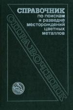 Справочник по поискам и разведка месторождений цветных металлов