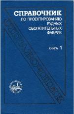 Справочник по проектированию рудных обогатительных фабрик. Книга 1