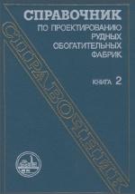 Справочник по проектированию рудных обогатительных фабрик. Книга 2