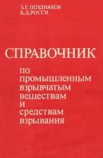 Справочник по промышленным взрывчатым веществам и средствам взрывания