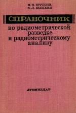 Справочник по радиометрической разведке и радиометрическому анализу