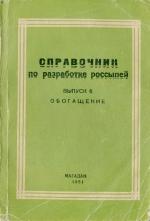 Справочник по разработке россыпей. Выпуск 6. Обогащение