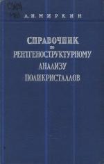 Справочник по рентгеноструктурному анализу поликристаллов