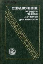 Справочник по рудам черных металлов для геологов