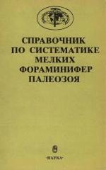 Справочник по систематике фораминифер палеозоя (за исключением эндотироидей и пермских многокамерных лагеноидей)