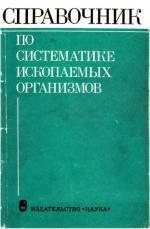 Справочник по систематике ископаемых организмов (таксоны отрядной и высших групп)