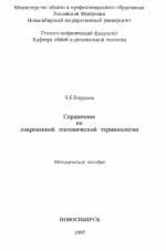 Справочник по современной тектонической терминологии