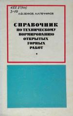 Справочник по техническому нормированию открытых горных работ