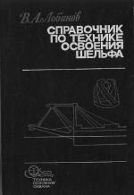 Справочник по технике освоения шельфа