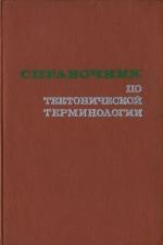 Справочник по тектонической терминологии