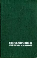 Справочник по вентиляции для младшего технического надзора шахт и рудников
