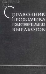 Справочник проходчика подготовительных выработок
