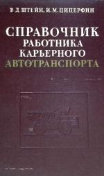 Справочник работника карьерного автотранспорта