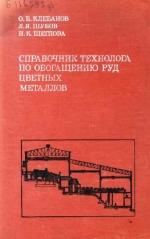 Справочник технолога по обогащению руд цветных металлов