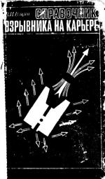 Справочник взрывника на карьере