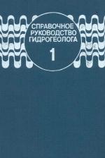 Справочное руководство гидрогеолога. Том 1