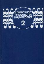 Справочное руководство гидрогеолога. Том 2