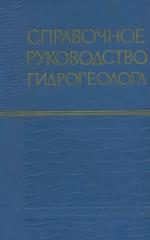 Справочное руководство гидрогеолога