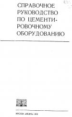 Справочное руководство по цементировочному оборудованию