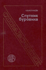 Спутник буровика. Справочник