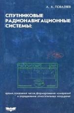 Спутниковые радионавигационные системы: время, показания часов, формирование измерений и определение относительных координат