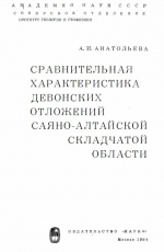 Сравнительная характеристика девонских отложений Саяно-Алтайской складчатой области