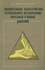 Сравнительная характеристика регионального метаморфизма уверенных и низких давлений (на примере Северо-Байкальской и Северо-Ладожской областей развития метаморфической зональности)