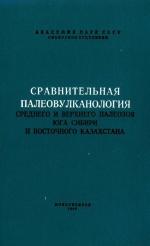 Сравнительная палеовулканология среднего и верхнего палеозоя юга Сибири и Восточного Казахстана
