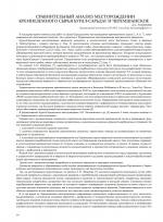 Сравнительный анализ месторождений кремнезёмного сырья Бурал-Сарьдаг и Черемшанское