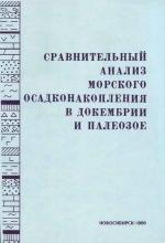 Сравнительный анализ морского осадконакопления в докембрии и палеозое. Сборник научных трудов